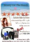 Beauty on the beach Exclusive Make Up Course!!